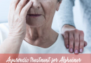Ayurvedic Treatment for Alzheimer (अल्जाइमर का आयुर्वेदिक उपचार)
